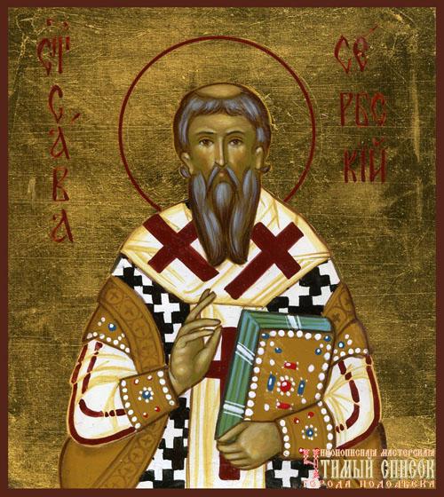 Савва II Сербский