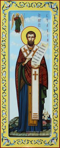 Стахий Византийский