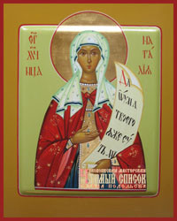 Наталия Никомидийская