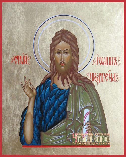 Иоанн Пророк Предтеча и Креститель Господень