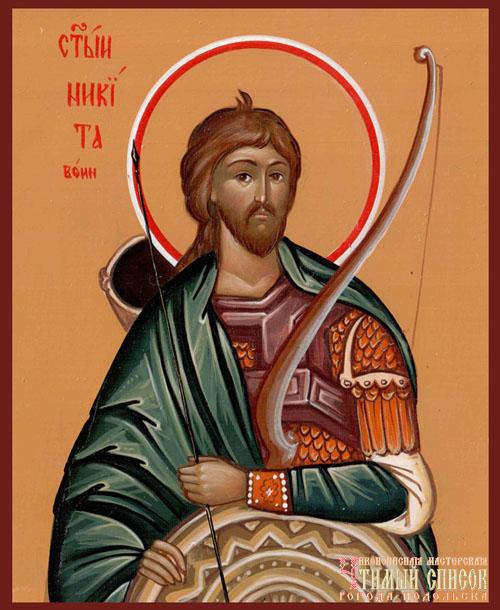 Никита Готфский Константинопольский