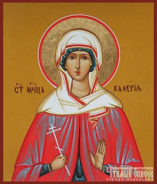 Калерия Кесарийская