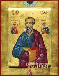 Павел апостол