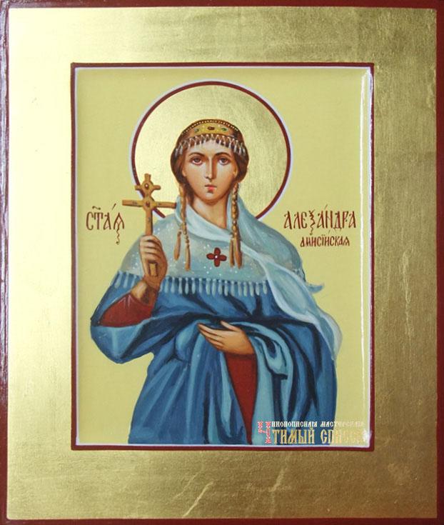 Александра Амисийская