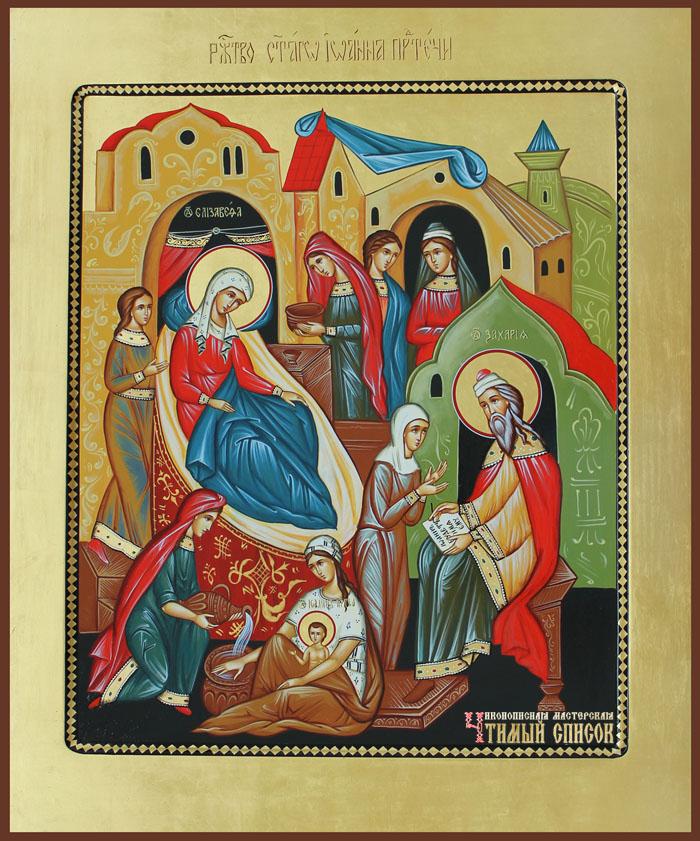 Рождество Иоаннна Предтечи