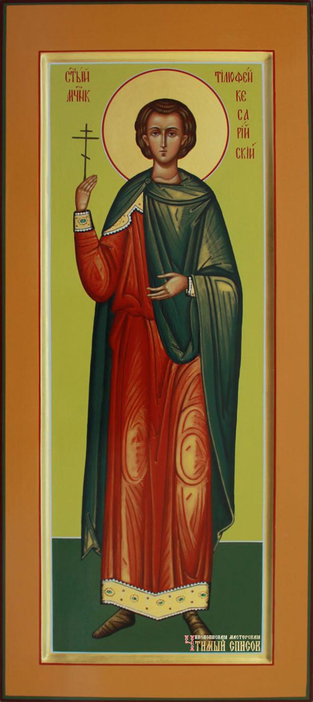 Тимофей Кесарийский