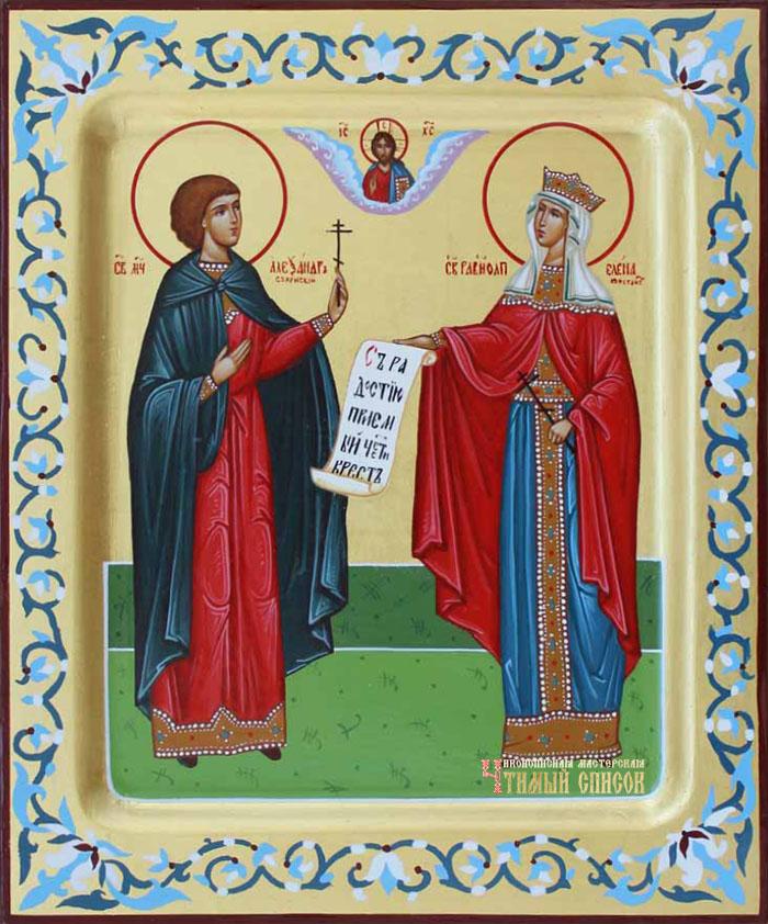 Александр Солунский, Елена Константинопольская