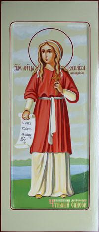 Василисса Никомидийская