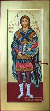 Артемий Антиохийский