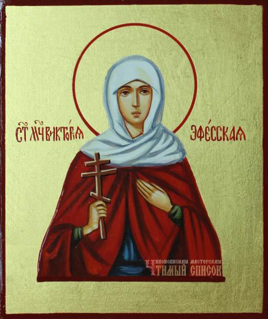 Виктория Эфесская