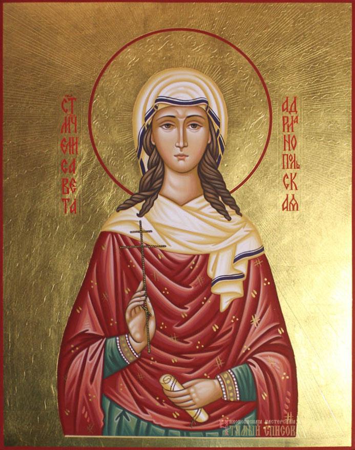 Елисавета Адрианопольская