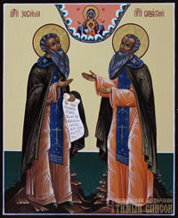 Зосима и Савватий