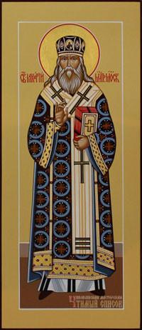 Макарий митрополит Московский и Коломенский