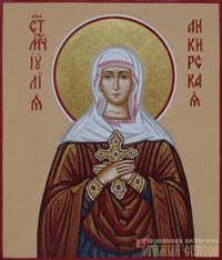 Иулия Анкирская Коринфская