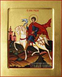 Трифон Апамейский Никейский