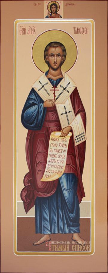 Тимофей Ефесский