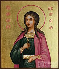 Александра Анкирская