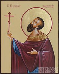 Димитрий Константинопольский