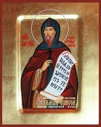 Алексий преподобный (в миру Александр Невский)