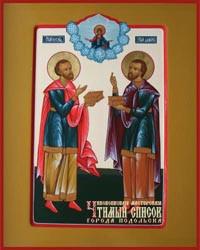 Косма и Дамиан Ассийские