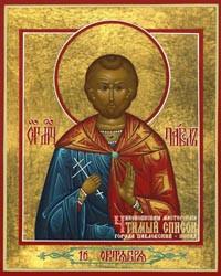 Павел мученик