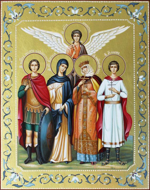 Георгий, Светлана, Ольга, Иоанн