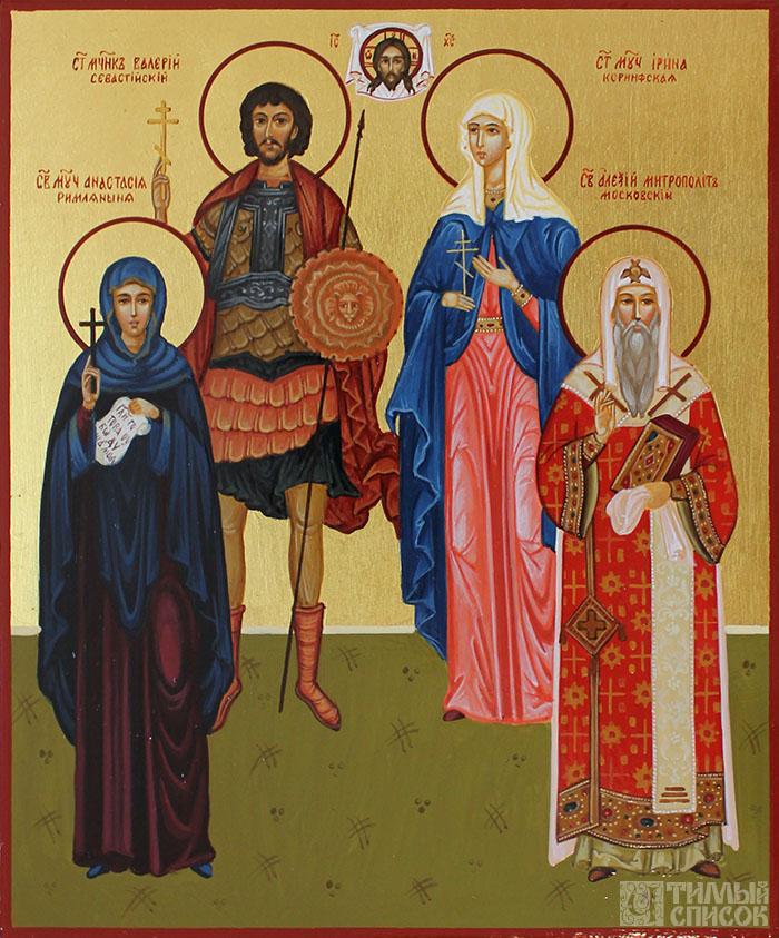 Анастасия Римляныня, Валерий Севастийский, Ирина Аквилейская, Алексий Митрополит Московский